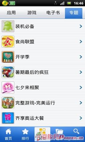 玩免費工具APP|下載乐酷市场 app不用錢|硬是要APP