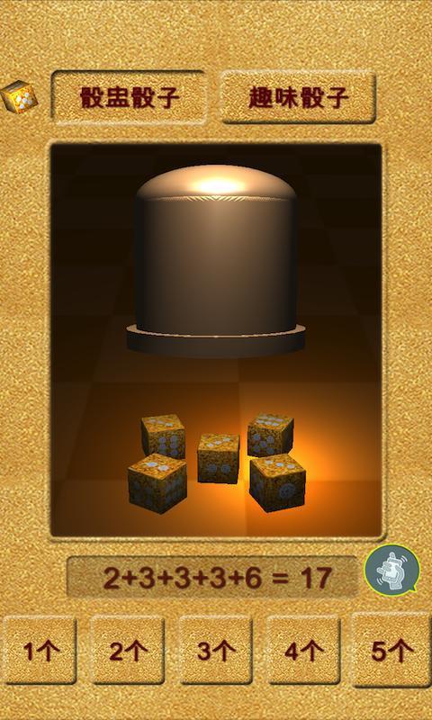 土豪摇骰子|玩棋類遊戲App免費|玩APPs