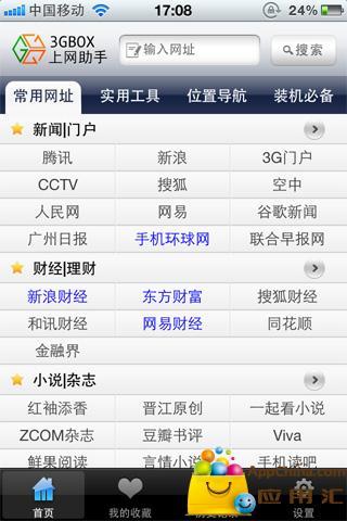 3g上网导航
