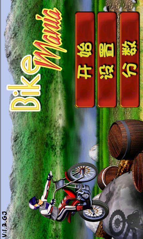 【免費體育競技App】山地摩托-APP點子