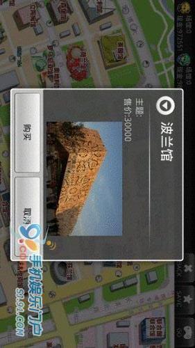 【免費棋類遊戲App】世博大富翁-APP點子