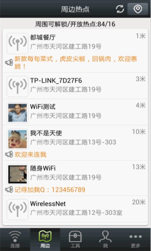 玩工具App|WiFi一点通免費|APP試玩