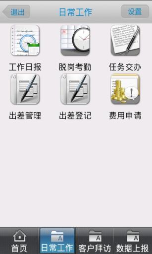 【免費生產應用App】销售管理-APP點子