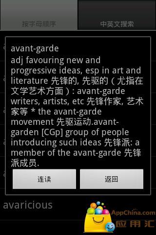 牛津英汉词典|玩生產應用App免費|玩APPs
