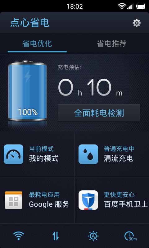 android省電工具 手機省電超人 2x battery app下載 - 免費軟體下載