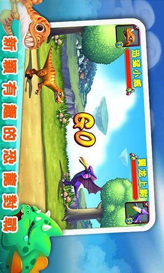 【免費遊戲App】恐龙乐园-APP點子