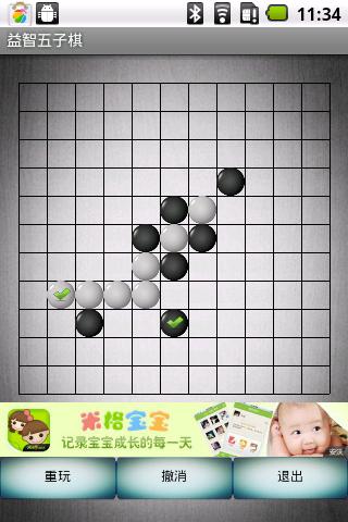 免費下載棋類遊戲APP|益智五子棋 app開箱文|APP開箱王