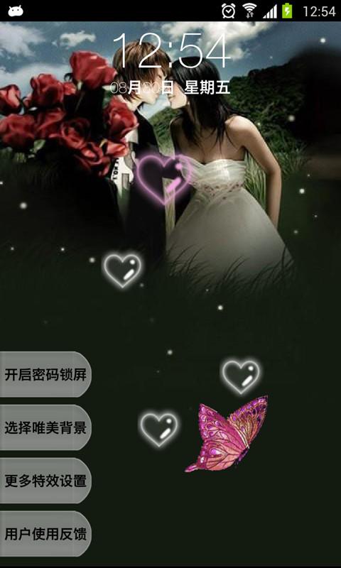 浪漫love密码锁屏