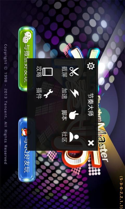 节奏大师魔盒|玩模擬App免費|玩APPs