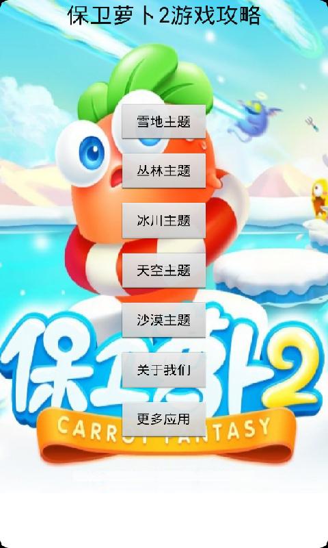 玩免費模擬APP|下載保卫萝卜2游戏攻略 app不用錢|硬是要APP