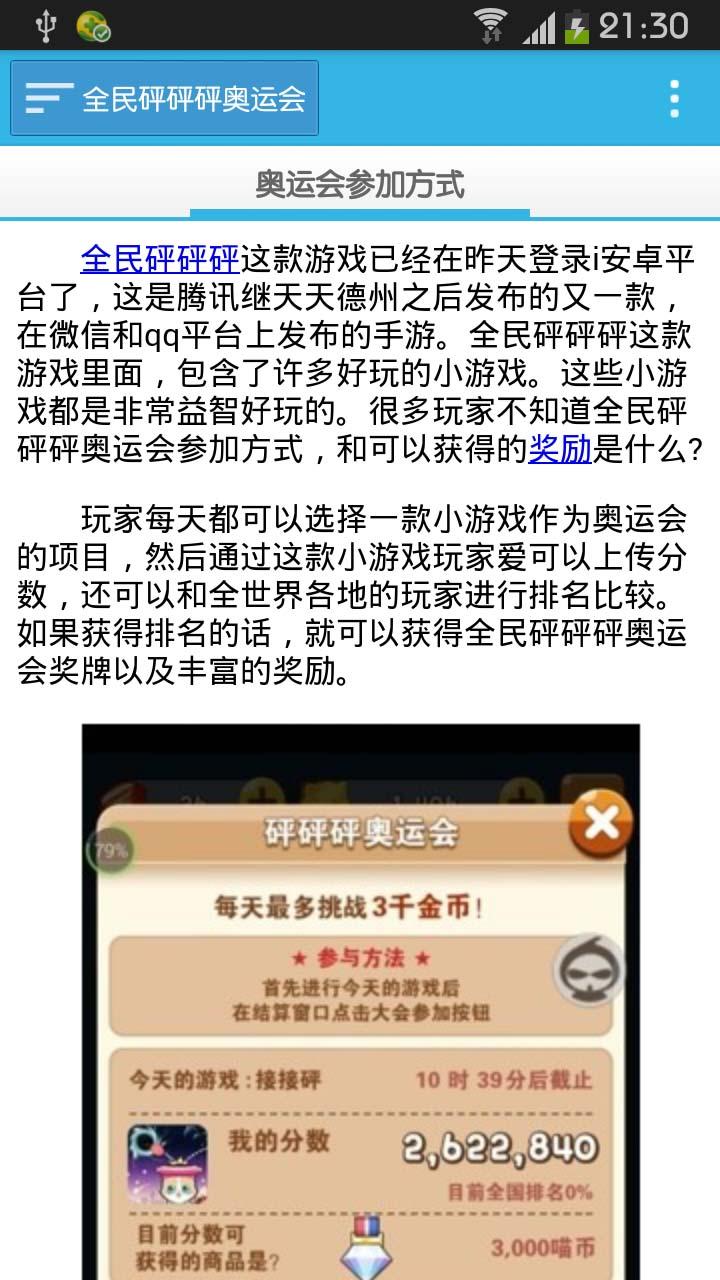全民砰砰砰最新攻略2014 模擬 App-愛順發玩APP