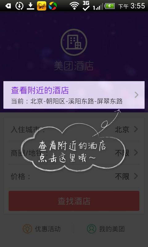 【上海團購網】上海團購大全_上海團購網站_美團網