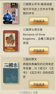 三国演义全集 英文版