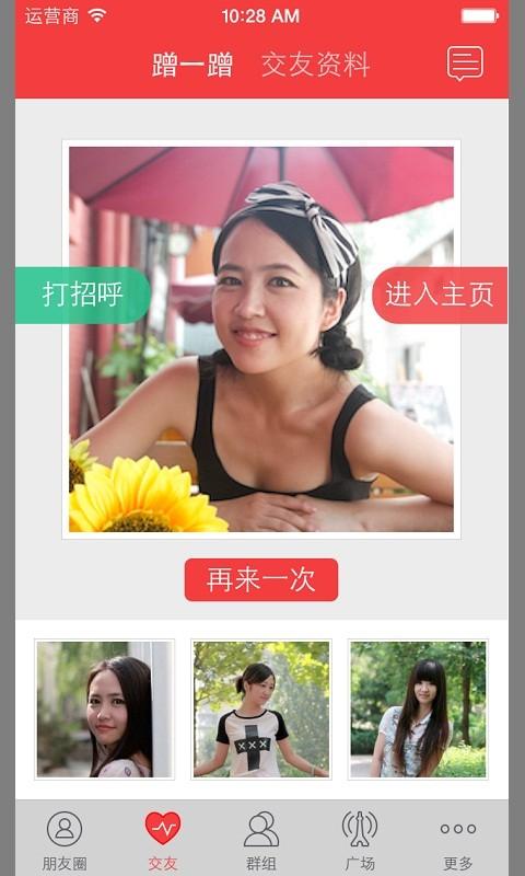 【免費社交App】飞信交友-APP點子