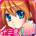 萌少女学园-13张 棋類遊戲 App LOGO-APP試玩