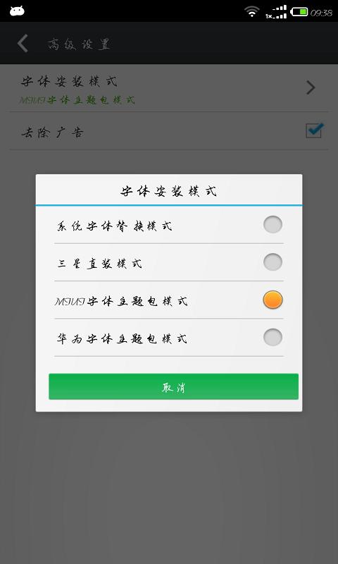 炫彩更换字体管家 工具 App-癮科技App
