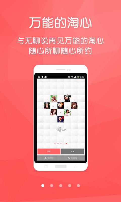 玩免費社交APP|下載淘心 app不用錢|硬是要APP