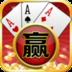 火拼赢三张 棋類遊戲 App LOGO-APP試玩