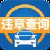 汽车违章查询 遊戲 App LOGO-硬是要APP