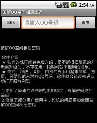 【免費工具App】破解QQ相册-APP點子