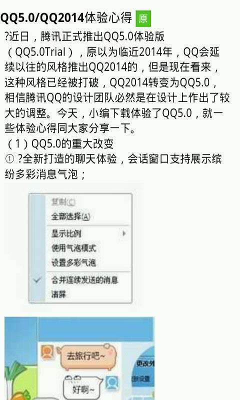 手机QQ使用教程2014