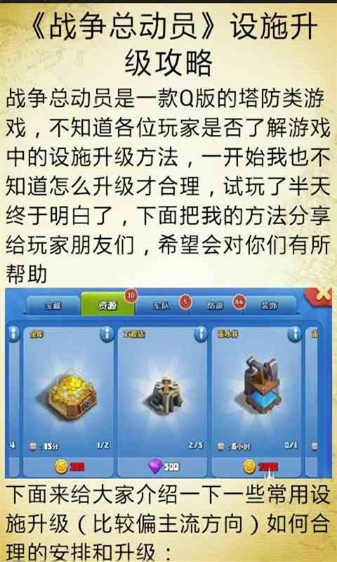 玩免費遊戲APP|下載战争总动员攻略通 app不用錢|硬是要APP