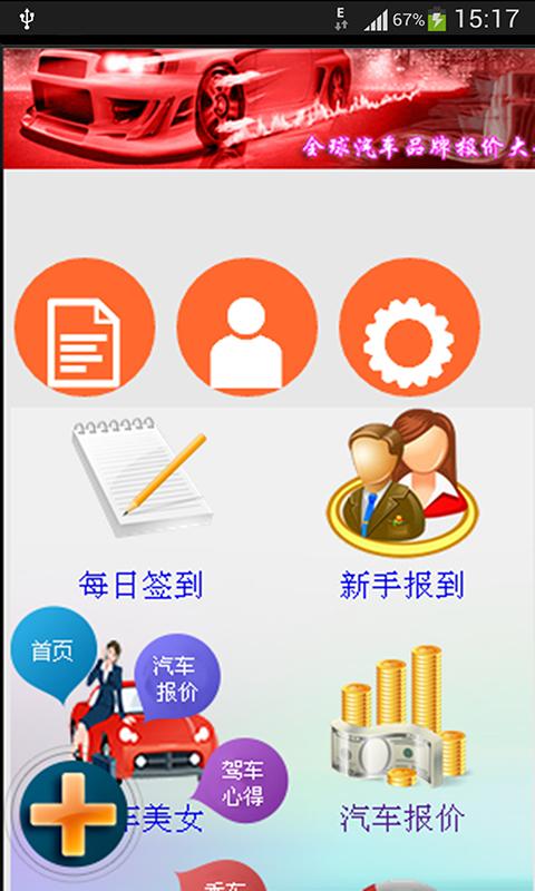 【免費生活App】全球汽车品牌报价大全-APP點子