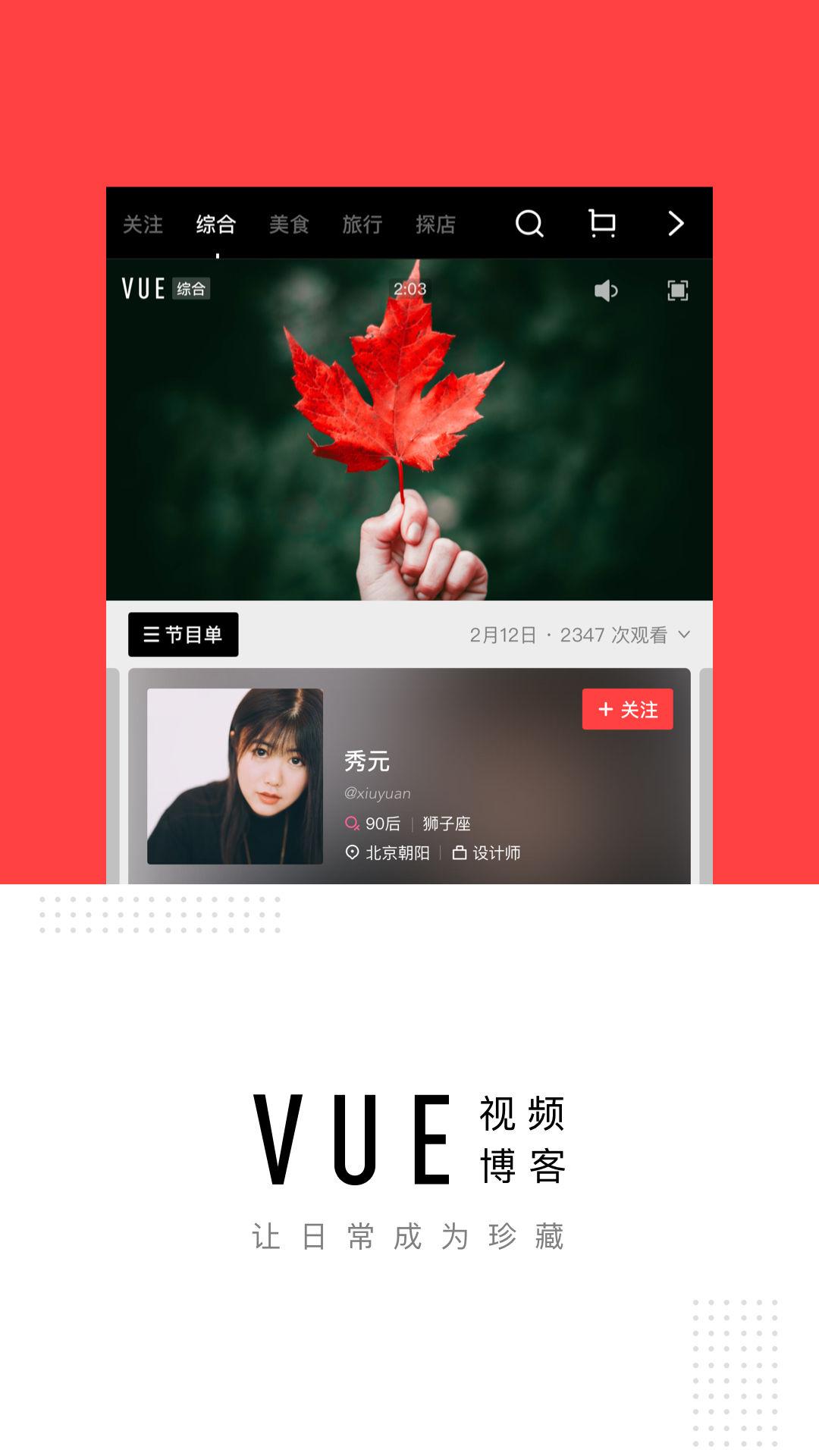 VUE视频相机-应用截图