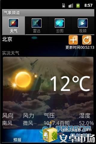 天氣app 準確 - 免費APP - 電腦王阿達的3C胡言亂語