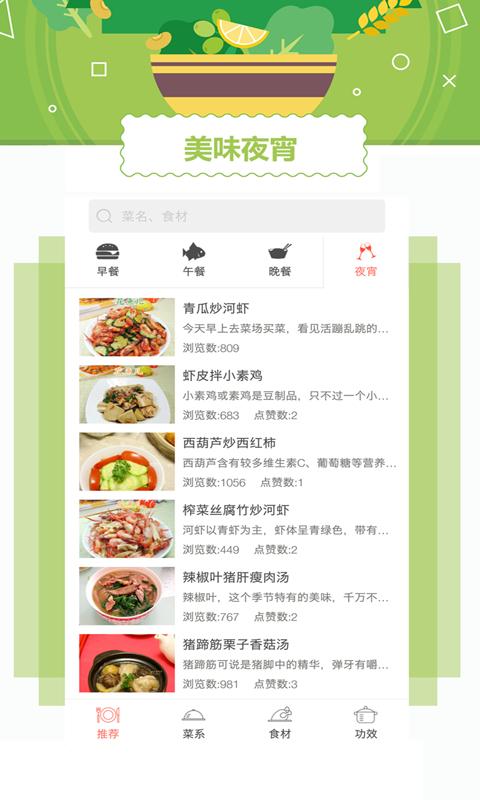 菜谱菜谱-外婆菜谱-应用截图