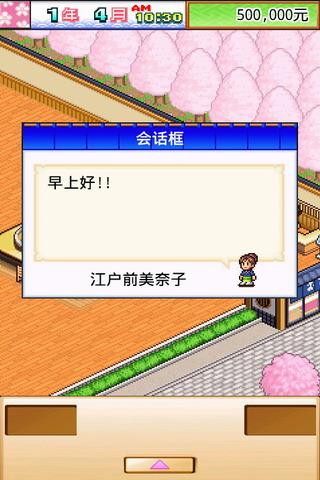 海鲜寿司街 中文版