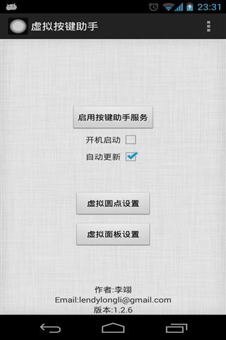 玩免費工具APP|下載虚拟按键助手 app不用錢|硬是要APP