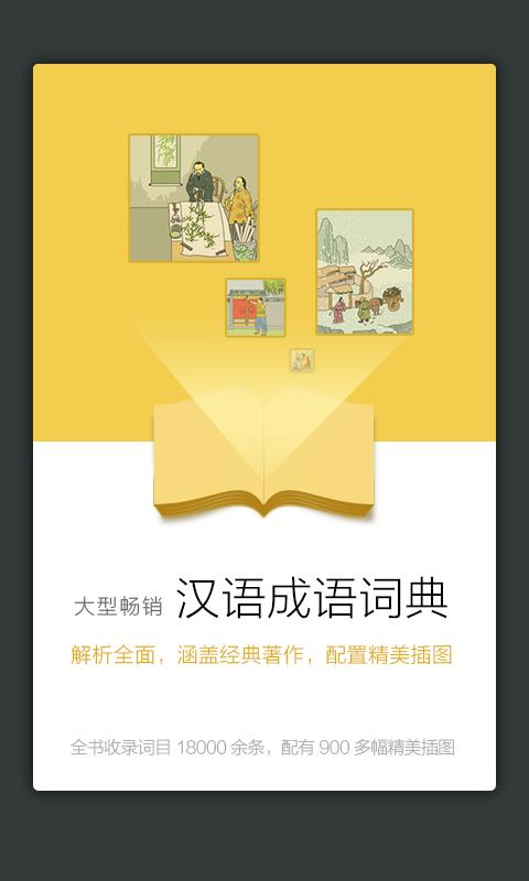 【免費生產應用App】成语词典-APP點子
