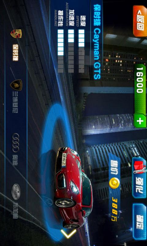狂野飙车-应用截图