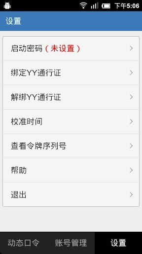 YY手机令牌 工具 App-愛順發玩APP