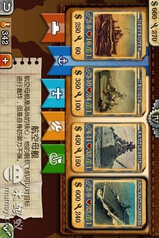 玩免費棋類遊戲APP|下載世界征服者2(破解版) app不用錢|硬是要APP