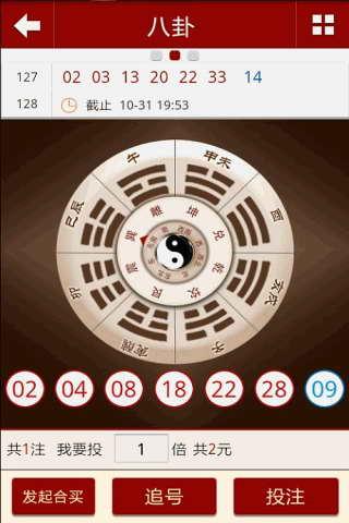 双色球(专业版)|玩財經App免費|玩APPs