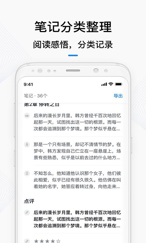 微信读书-应用截图