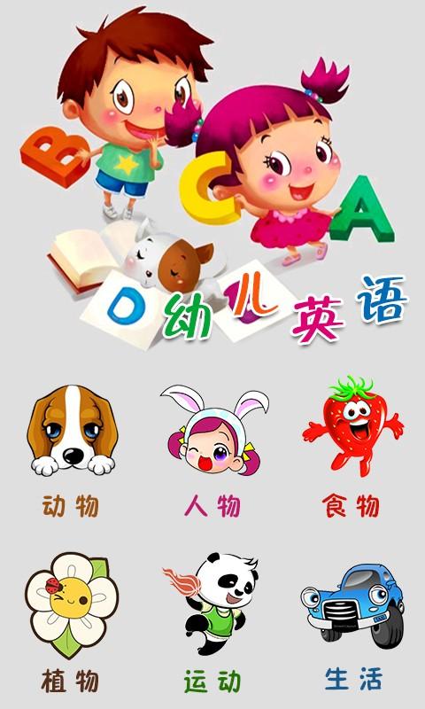 4G全球雲幼兒兒童親子行動學習網-安卓Android APP