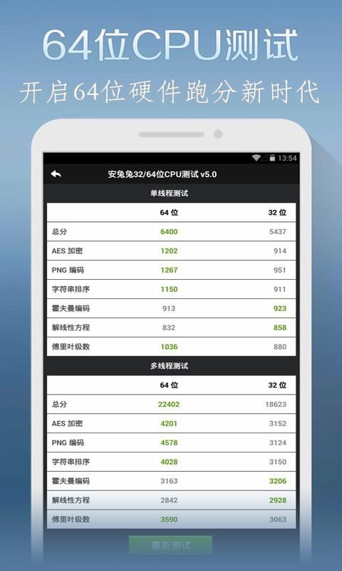 玩工具App|安兔兔评测免費|APP試玩