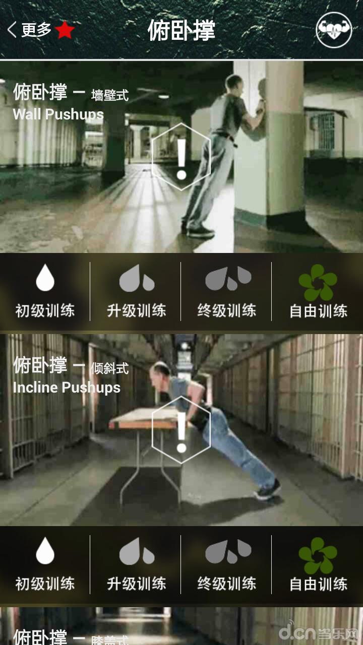 完美囚徒健身-应用截图