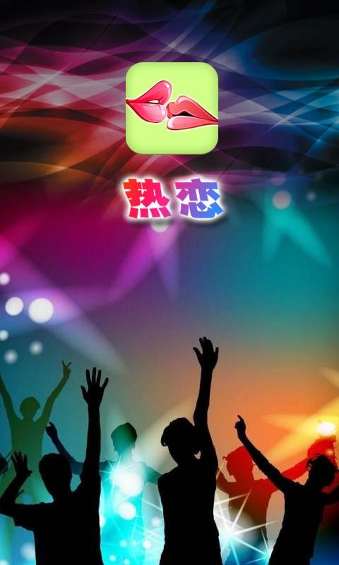 【免費社交App】热恋-APP點子