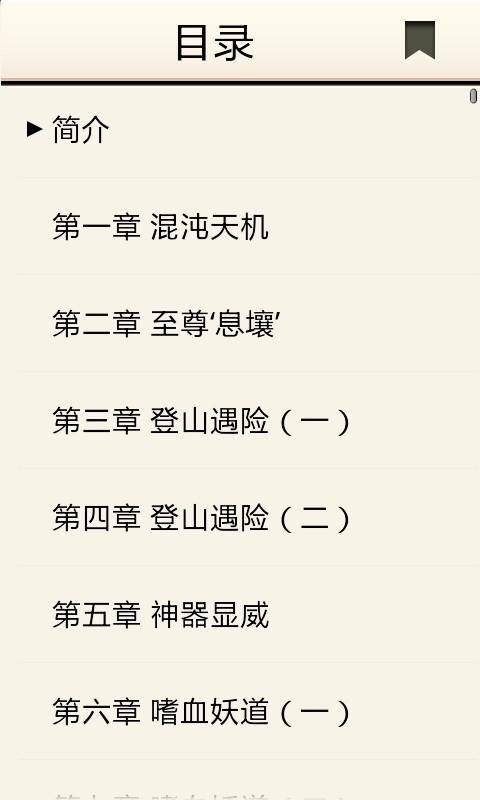 中国龙组2