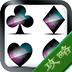 QQ欢乐斗地主Kits 棋類遊戲 App LOGO-硬是要APP