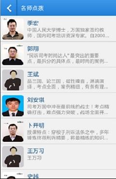 考公職的App? | Yahoo奇摩知識+
