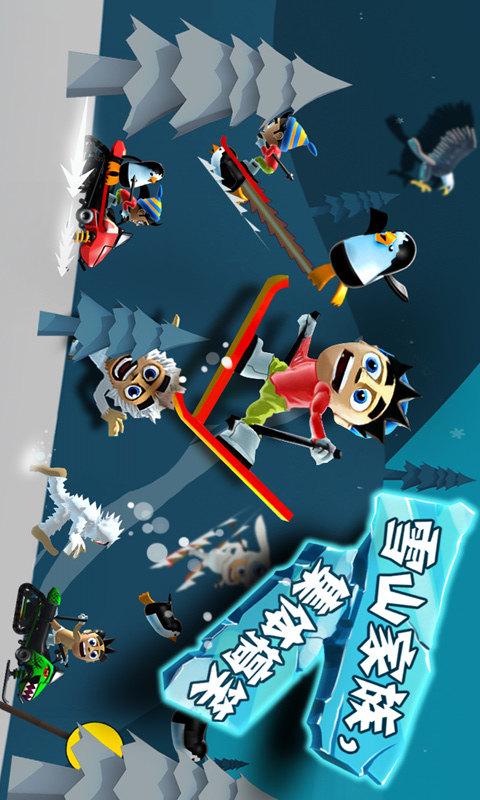 【免費體育競技App】滑雪大冒险-APP點子