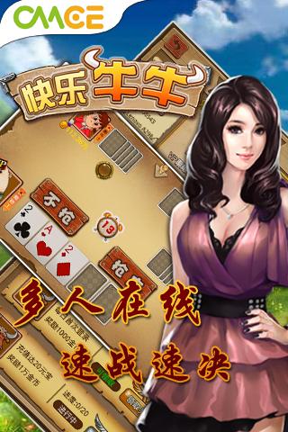 快乐牛牛|玩棋類遊戲App免費|玩APPs