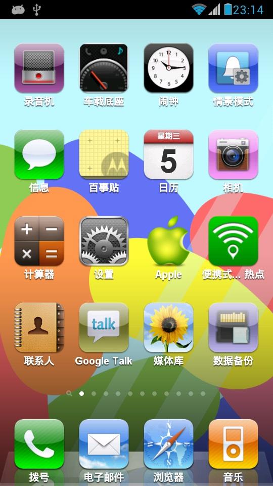 iphone5主题桌面