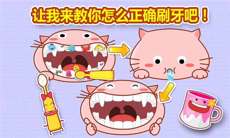 宝宝爱刷牙-宝宝巴士-应用截图