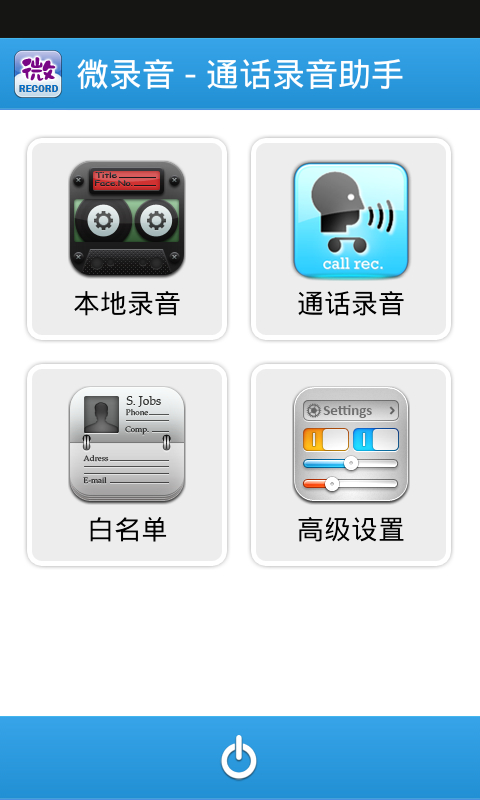 【免費社交App】微录音通话录音助手-APP點子